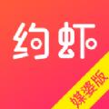 约虾媒婆版app下载 v1.0.0