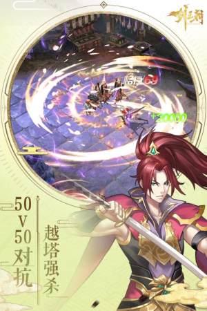 剑王朝手游官网图3