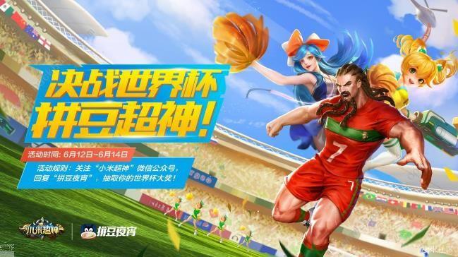 小米超神世界杯活动大全 6月12日-7月17日活动奖励一览[多图]图片8