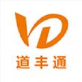 道丰通app官方下载 v1.0