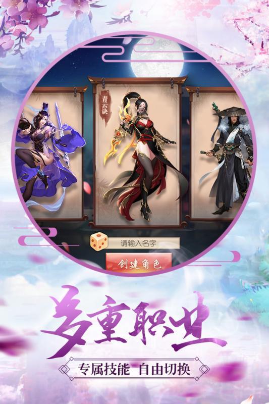 青云决手机版官方网站图3: