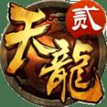 天龙八部3D腾讯版官网安卓版 v1.590.0.0