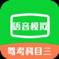驾考科目三语音模拟器app手机版下载 v2.1
