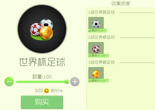 球球大作战世界杯足球孢子永久获取攻略[多图]