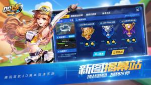 QQ飞车手游百人赛版本图3