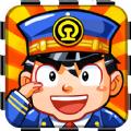 中华铁路h5游戏在线玩 v1.0