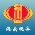海南稅務申報係統app手機版 v1.0.0