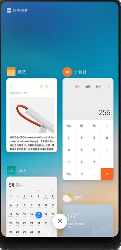 小米最新系统miui12官网正式版安装包图1: