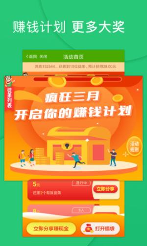 小贝新闻app图1