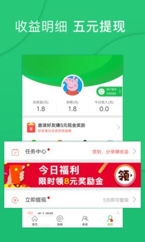 小贝新闻app图3