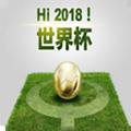狂�L世界杯app手�C版下�d v1.0.0