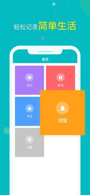 花简记app图1