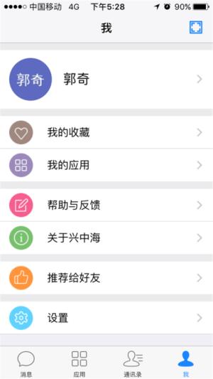 兴中海智能办公app图1