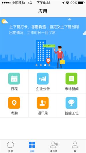 兴中海智能办公app图3