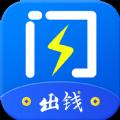 闪出钱贷款安卓版app下载 v1.0.1