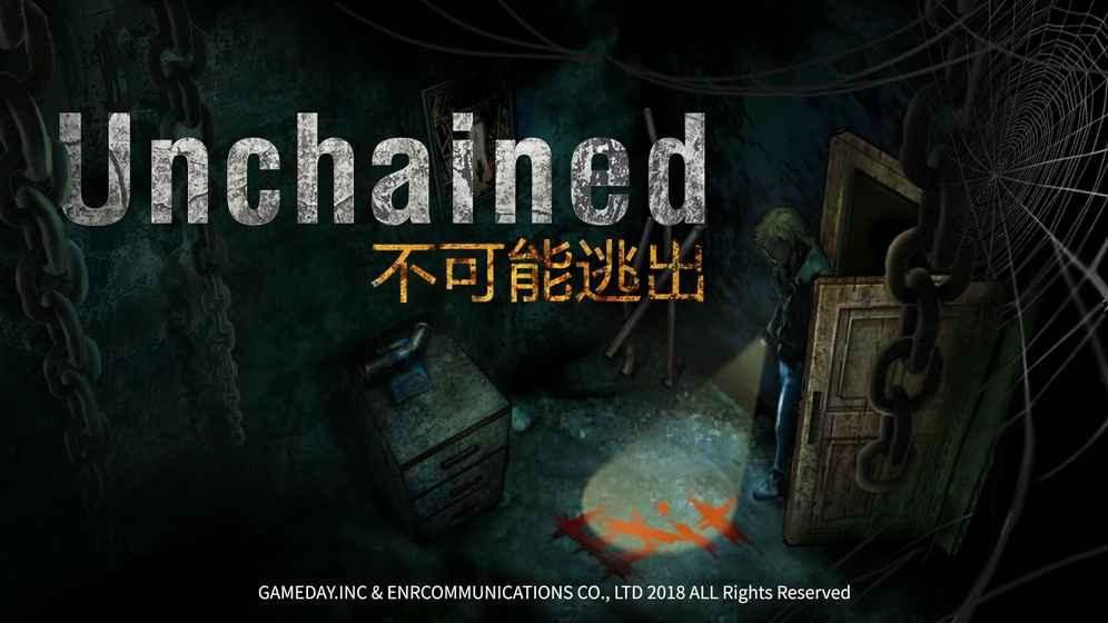 Unchained不可能逃出攻略大全 全章节通关图文汇总[多图]
