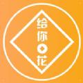 给你钱花贷款app官方下载安装 v1.0