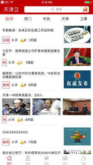天津卫新闻app图1