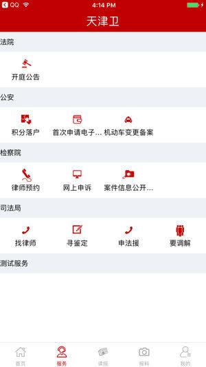 天津卫新闻app图3