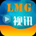 LMG视讯