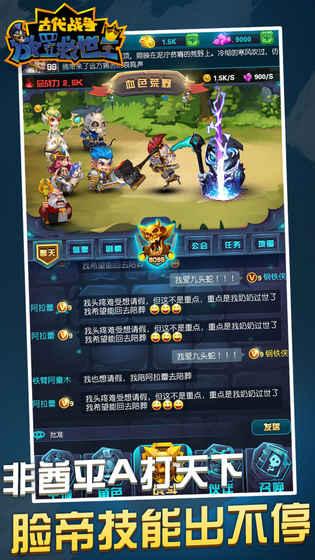 古代战争放置救世主游戏官网正式版图片1