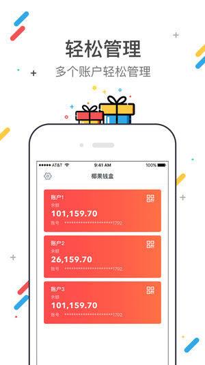 椰果钱盒app图1