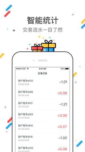 椰果钱盒app图3