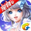 QQ炫舞手游预约官方内测版 v1.5.2