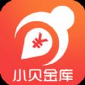 小贝金库贷款官方版app下载 v1.0