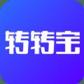 转转宝贷款官方app下载手机版 v2.0