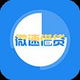 微速借贷官方版app下载 v1.0.0
