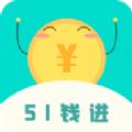 51钱进贷款官方app下载手机版 v1.0