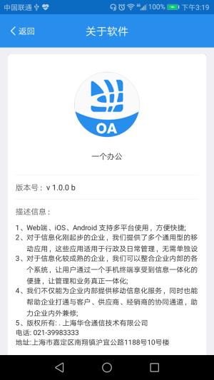 一个办公app图1