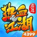 热血江湖官网iOS手机版 v68.0