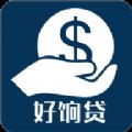 好饷贷官方app手机版 v0.0.1