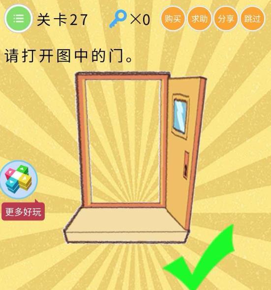 史上最�逄粽降�3季第27关答案 请打开图中的门[多图]