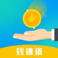 钱速道贷款官方版app下载 v1.0.0