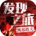 橙光发现之旅风起四大游戏官方手机版 v1.1.0615