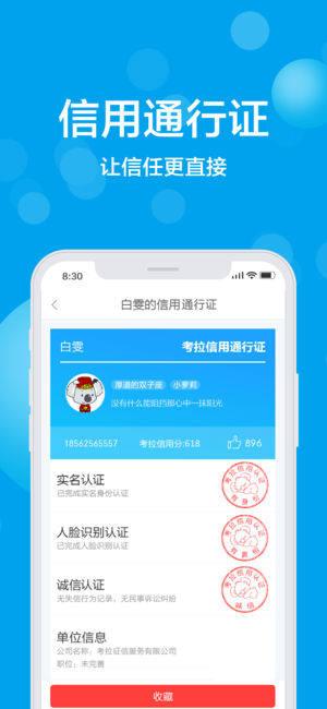 考拉信用app图3