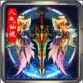 人气仙侠游戏安卓最新版 v1.0.3