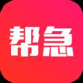 帮急贷款官方版app下载 v1.0.0