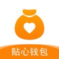贴心钱包贷款官方版app下载 v1.0.4