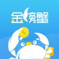 金螃蟹贷款app官方版下载 v1.0.0