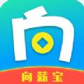 向薪宝贷款app官方版下载 v1.0