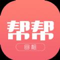 帮帮回租贷款官方app下载手机版 v1.0.4