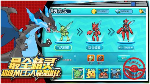 口袋妖怪梦想起源游戏官方安卓版下载图1: