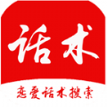 撩妹恋爱话术app手机版软件下载 v0.0.41