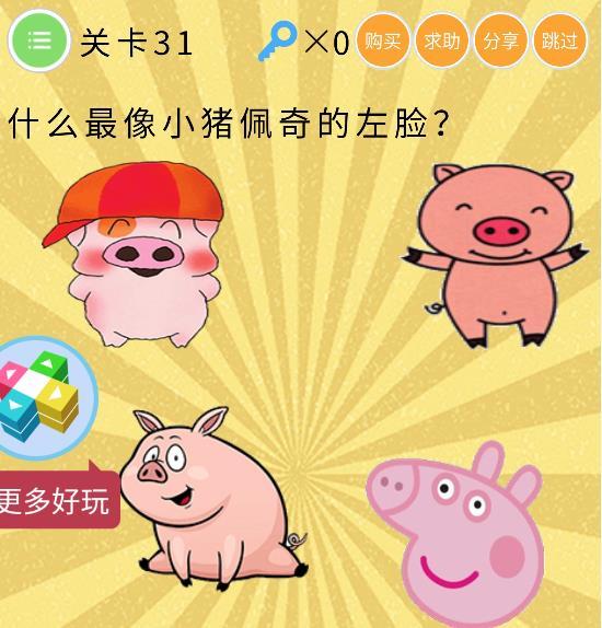 史上最�逄粽降�3季第31关答案 什么最像小猪佩奇的左脸[多图]