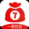 一周钱包贷款官方app下载手机版 v1.0.6