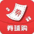 券球购app官方手机版下载 v1.5.3